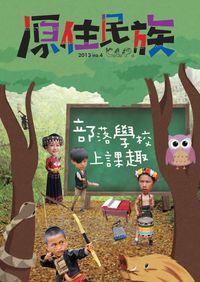 原住民族季刊 [2013 No.4]:部落學校上課趣