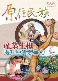 原住民族季刊 [2010 No.3]:產業生根