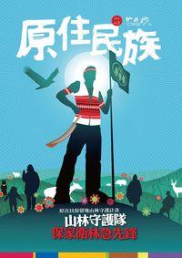 原住民族季刊 [2012 No.2]:山林守護隊 保家衛林急先鋒