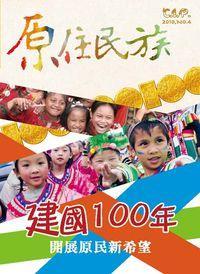 原住民族季刊 [2010 No.4]:建國100年