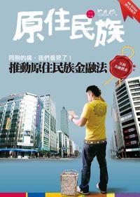 原住民族季刊 [2013 No.4]:推動原住民族金融法