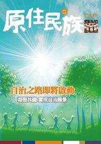 原住民族季刊 [2011 No.1]:自治之路即將啟動