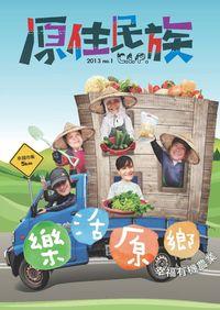 原住民族季刊 [2013 No.1]:樂活原鄉 幸福有機農業