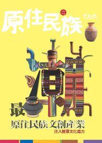 原住民族季刊 [2011 No.3]:最潮原住民族文創產業