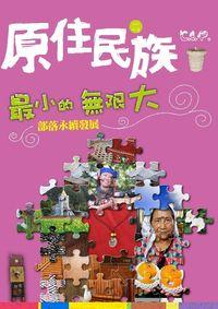 原住民族季刊 [2012 No.4]:最小的無限大