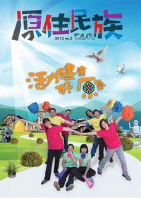 原住民族季刊 [2013 No.2]:活力健康好原氣