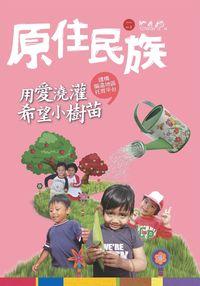 原住民族季刊 [2012 No.1]:用愛澆灌希望小樹苗