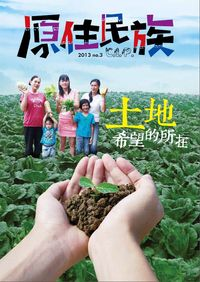 原住民族季刊 [2013 No.3]:土地希望的所在