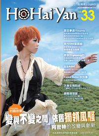 Ho Hai Yan台灣原Young:原住民青少年雜誌 [第33期]:變與不變之間 依舊獨領風騷