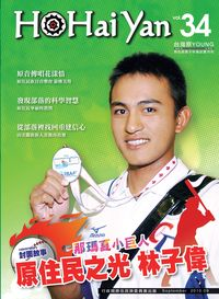 Ho Hai Yan台灣原Young:原住民青少年雜誌 [第34期]:原住民之光 林子偉
