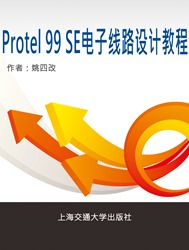 Protel 99 SE電子線路設計教程