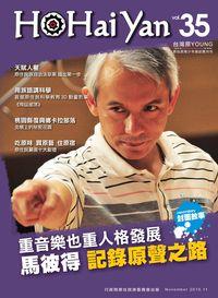 Ho Hai Yan台灣原Young:原住民青少年雜誌 [第35期]:重音樂也重人格發展 馬彼得 記錄原聲之路