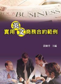 實用英文商務合約範例