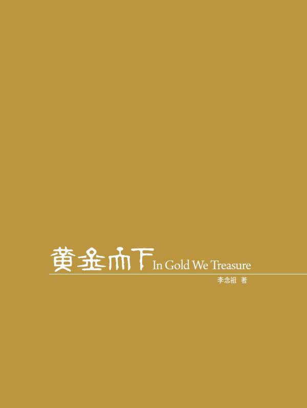 黃金天下(測試本)