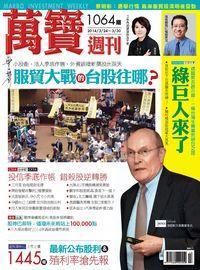 萬寶週刊 2014/03/24 [第1064期]:服貿大戰的台股往哪?
