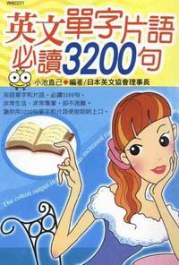 英文單字片語必讀3200句