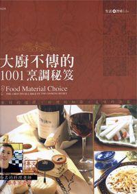 大廚不傳的1001烹調秘笈:食材的選擇.料理的細節.美味的訣竅