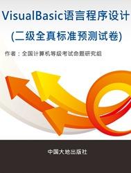 Visual Basic語言程序設計(二級全真標準預測試卷)