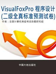 Visual Fox Pro程序設計(二級全真標準預測試卷)