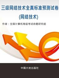 網絡技術(三級全真標準預測試卷)