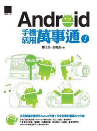 Android手機活用萬事通!