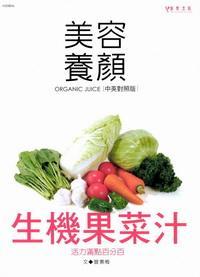 生機果菜汁:美容養顏