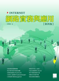 Internet網路實務與應用. 第四版