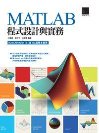 MATLAB程式設計與實務