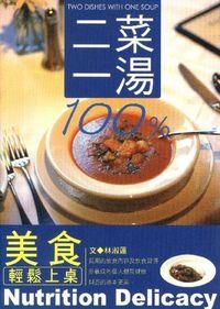 二菜一湯:美食輕鬆上桌