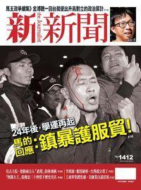 新新聞 2014/03/24 [第1412期]:24年後,學運再起 馬的回應:鎮暴護服貿!