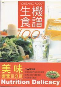 生機食譜:美味營養百分百