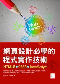 網頁設計必學的程式實作技術:HTML5+CSS3+JavaScript