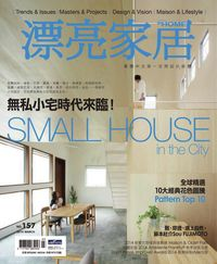 漂亮家居 [第157期]:Small house in the city