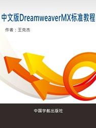 中文版Dreamweaver MX標準教程