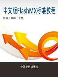 中文版Flash MX標準教程