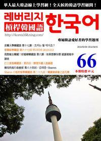 槓桿韓國語學習週刊 2014/03/26 [第66期] [有聲書]:首爾大學韓國語第三冊 第十七課