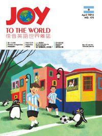 Joy to the World佳音英語世界雜誌 [第172期] [有聲書]:穿梭大世界