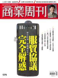 商業周刊 2014/03/31 [第1376期]:服貿協議 完全解惑