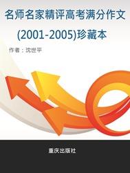名師名家精評高考滿分作文(2001-2005)珍藏本