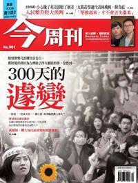 今周刊 2014/03/31 [第901期]:300天的遽變