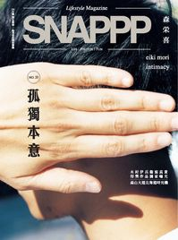 SNAPPP照玩雜誌 [第33期]:孤獨本意