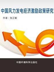 中國風力發電經濟激勵政策研究