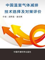 中國溫室氣體減排技術選擇及對策評價