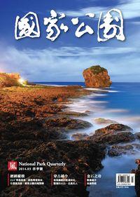 國家公園 2014.03 春季刊:風