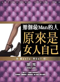 那個最Man的人,原來是女人自己