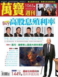 萬寶週刊 2014/03/31 [第1065期]:高股息殖利率