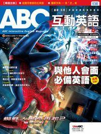 ABC互動英語 [第142期] [有聲書]:與他人會面必備英語
