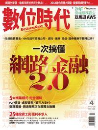 數位時代 [第239期]:網路金融2.0