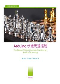 Arduino 步進馬達控制
