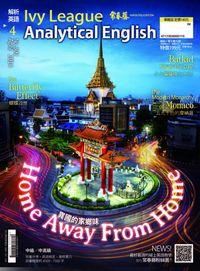 常春藤解析英語雜誌 [第309期] [有聲書]:異國的家鄉味